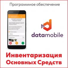 DataMobile, Инвентаризация ОС