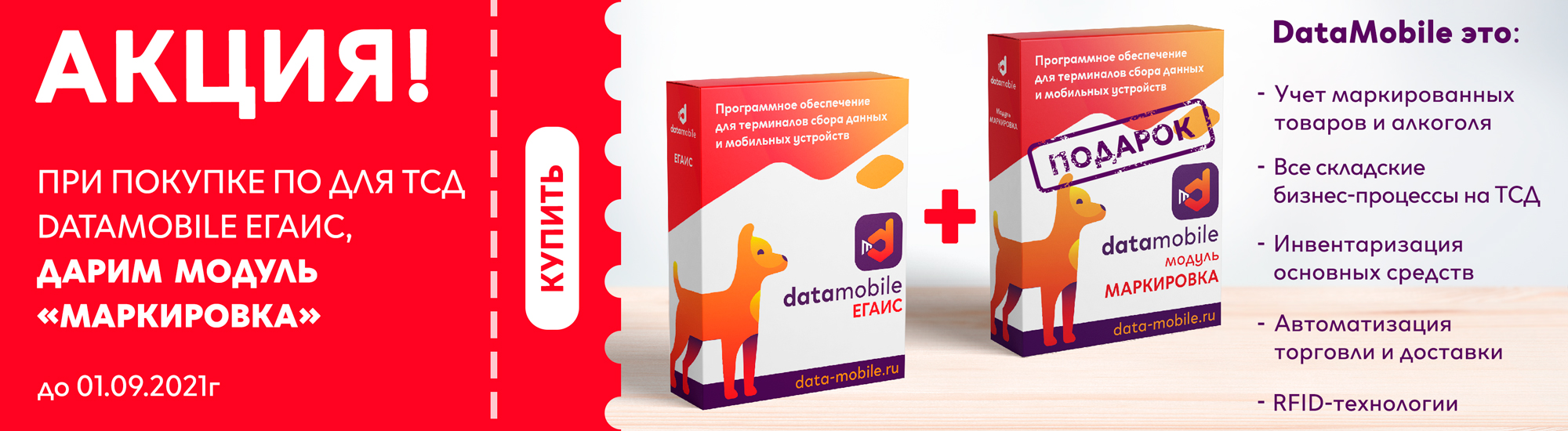 Акция DataMobile